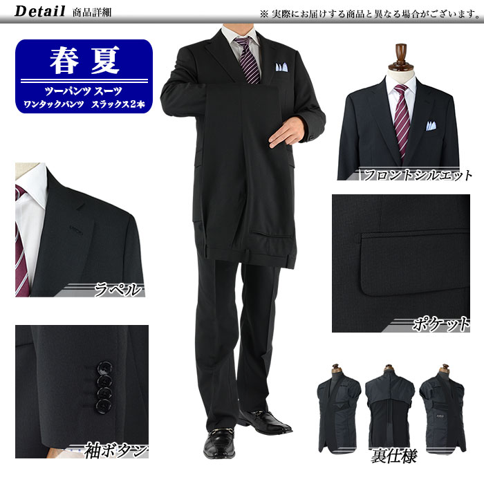 [ss-fuku-2bwp]福袋 スーツ ツーパンツビジネススーツ 春夏 福袋 色が選べる