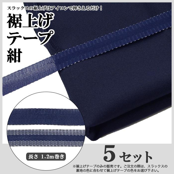 [31241-11x5]裾上げテープ 紺 5セット