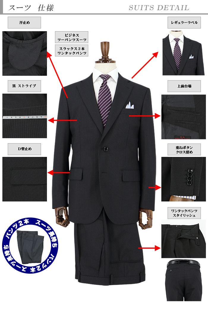 [1N6C62-20]  ツーパンツスーツ メンズスーツ 2パンツ 黒 ストライプ レギュラーツーパンツスーツ パンツ2本 春夏スーツ パンツウォッシャブル