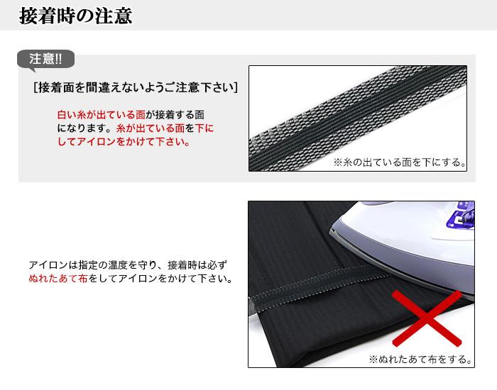 [31241-10]裾上げテープ 黒