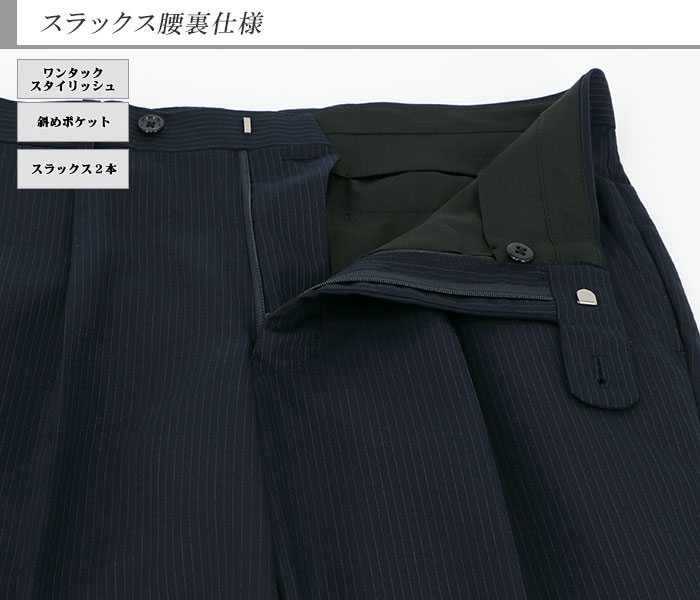 [1N6C62-21]  ツーパンツスーツ メンズスーツ 2パンツ 紺 ストライプ レギュラーツーパンツスーツ パンツ2本 春夏スーツ パンツウォッシャブル
