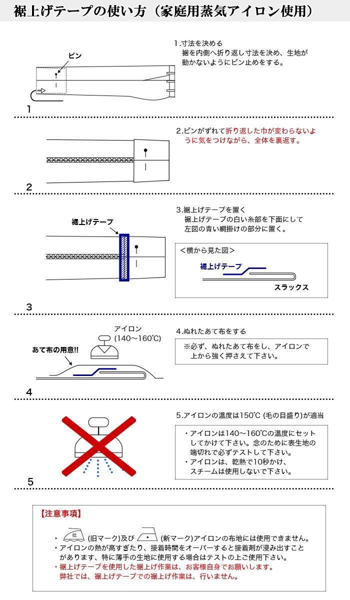 [31241-11]裾上げテープ  紺