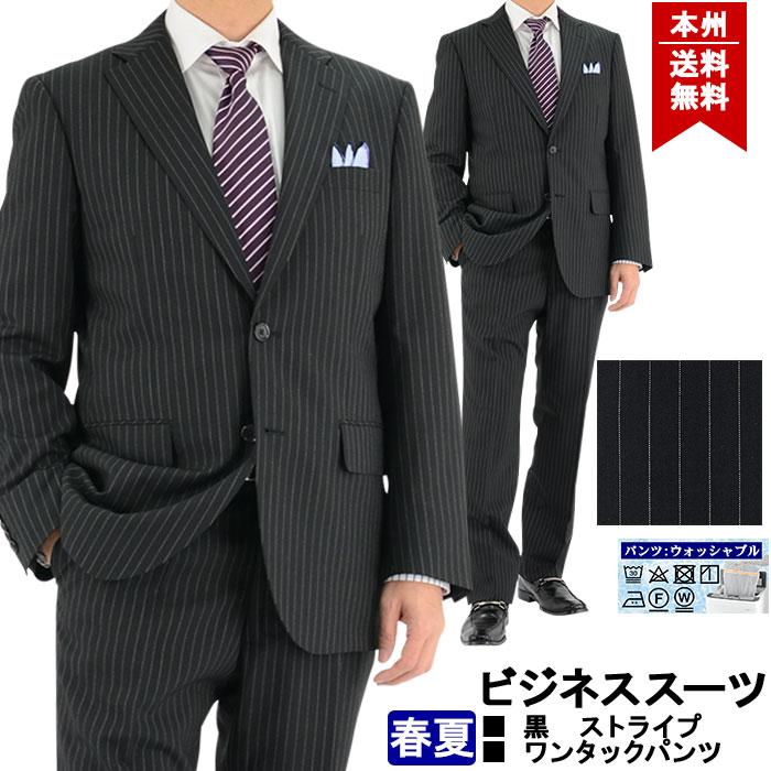 [1R5C63-20] スーツ メンズスーツ ビジネス スーツ 黒 ストライプ レギュラースーツ 春夏スーツ スラックスウォッシャブル