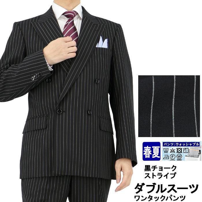 [1N9C62-20] ダブルスーツ ビジネス 黒 チョーク ストライプ 4x1ボタン ダブルスーツ 春夏スーツ 洗えるパンツウォッシャブル機能