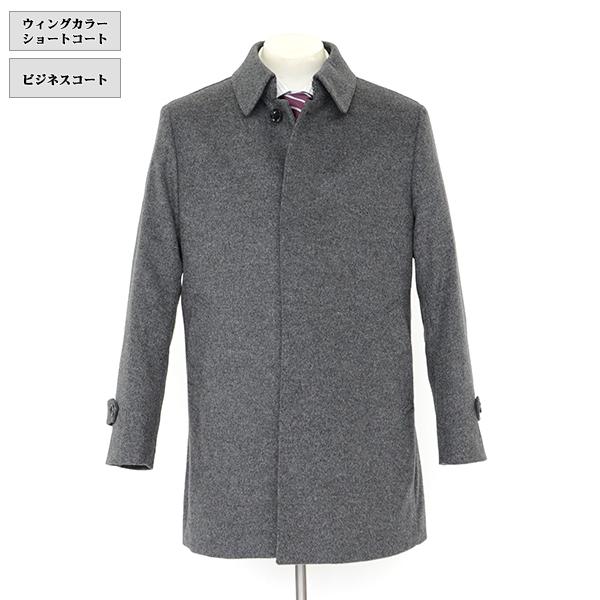 [35Y052-13]ウール100% ビジネス コート ! 秋冬物 ウィングカラー コート ゆったりめ ウール 100% メルトン ライトグレー