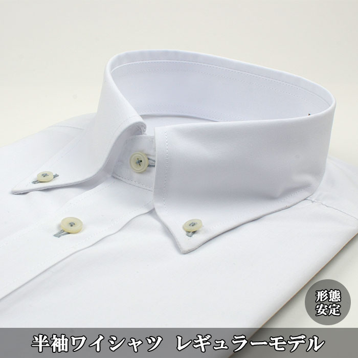 [39Y115-19] ワイシャツ/yシャツ/半袖ワイシャツ/形態安定ワイシャツ/レギュラーワイシャツ ボタンダウン