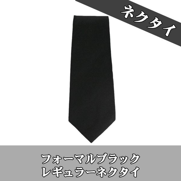 [31054-201] 冠婚葬祭 セレモニー フォーマル レギュラー ネクタイ シルク100% 黒 無地