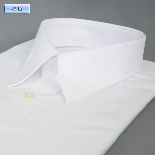 [39Z001-19]半袖 形態安定ワイシャツ レギュラーカラー 白無地
