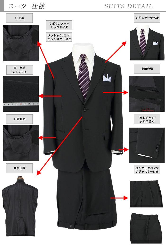 [2YEC01-10] スーツ 大きいサイズ e体 k体 アジャスター メンズスーツ ビジネススーツ 黒 ブラック 無地 ストレッチ 2021 新作 秋冬 春 スーツ
