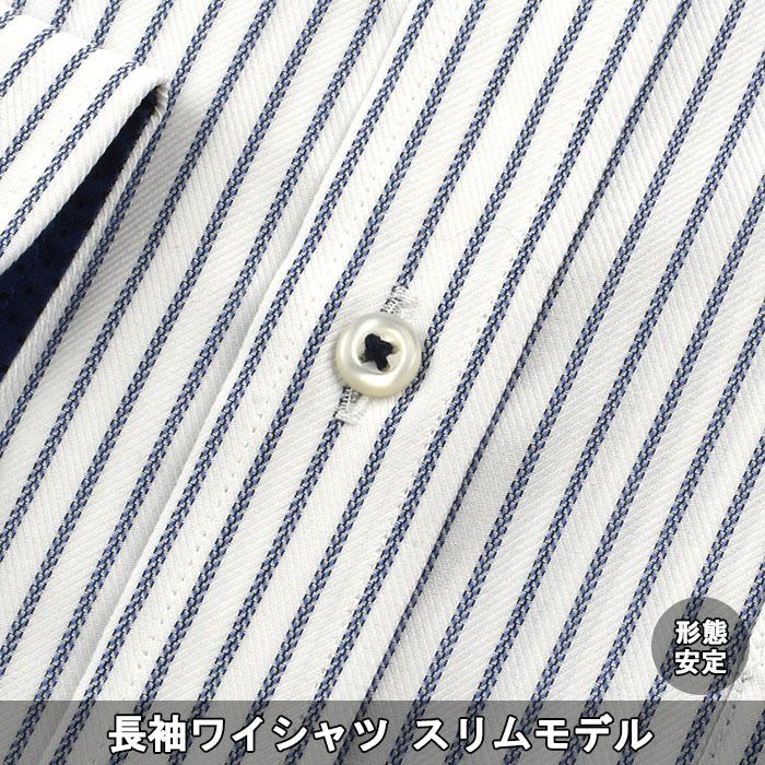 [38Z146-21] ワイシャツ Yシャツ 長袖ワイシャツ 形態安定ワイシャツ スリム Yシャツ ボタンダウン