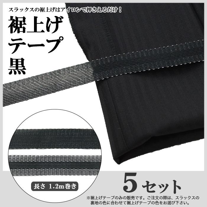 [31241-10x5]裾上げテープ 黒 5セット