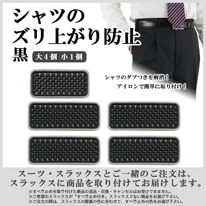 [41221-10]シャツのズリ上がり防止  黒