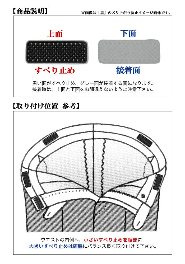 [41221-10x5]シャツのズリ上がり防止  黒 5セット