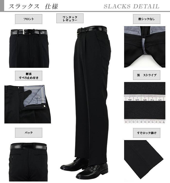 [2QD032-20] [ネコポス] スラックス ビジネス スラックス メンズ 黒 ストライプ 秋冬スラックス ワンタックスラックス ウォッシャブル 洗える 家庭洗濯 すべり止め付き