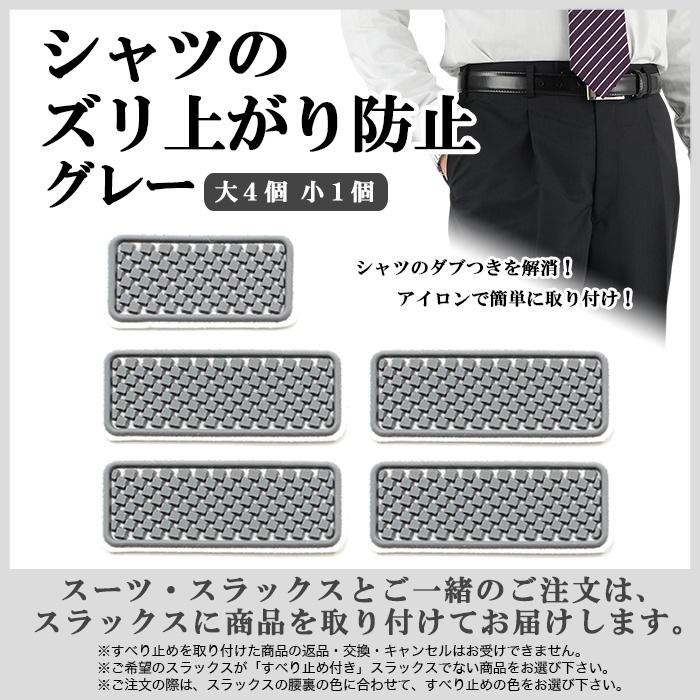 [41221-13]シャツのズリ上がり防止  グレー
