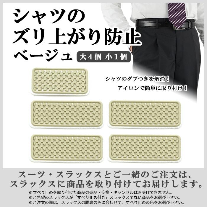 [41221-16]シャツのズリ上がり防止  ベージュ
