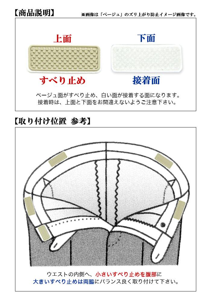 [41221-16x5]シャツのズリ上がり防止  ベージュ 5セット