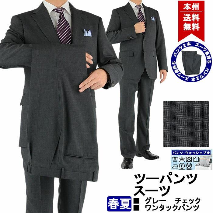 [1R6962-33] ツーパンツスーツ メンズスーツ 2パンツ グレー チェック レギュラーツーパンツスーツ パンツ2本 春夏スーツ パンツウォッシャブル