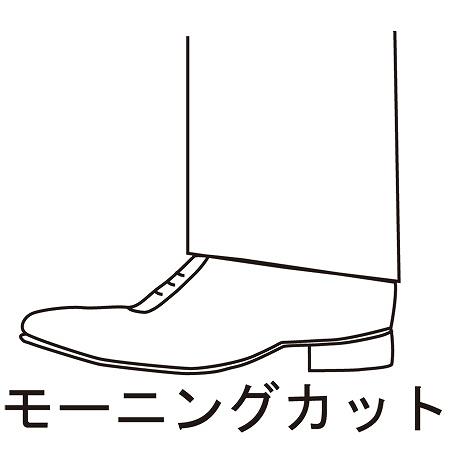 [8]裾上げモーニングカット