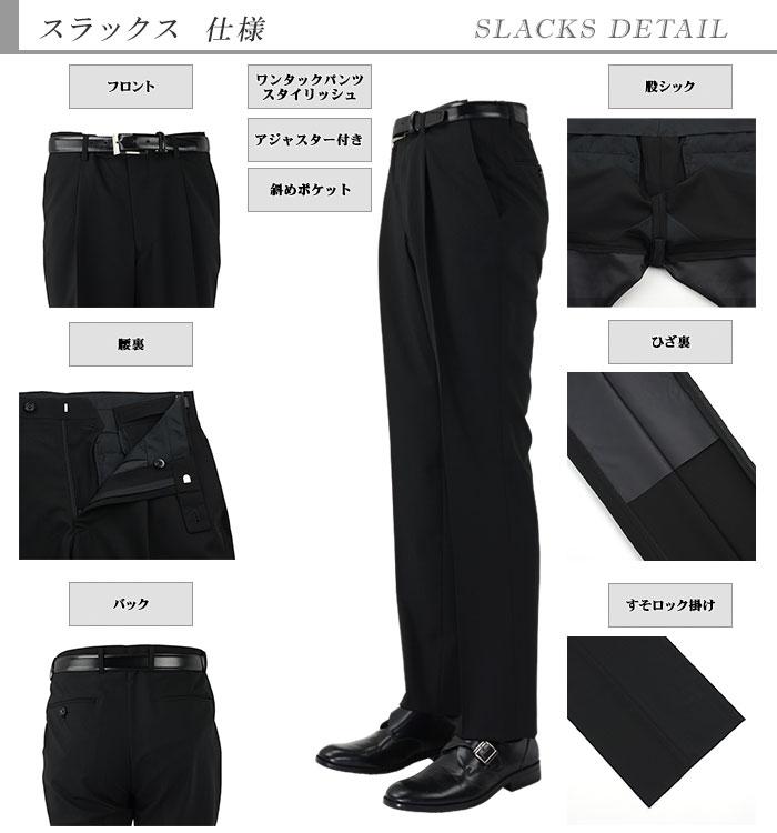 [1RR961-10] フォーマル ブラックスーツ 礼服 メンズ 冠婚葬祭 フォーマル サマー ブラック 濃染 黒無地 ワンタックパンツ アジャスター付き