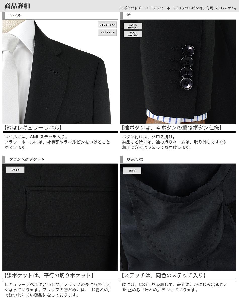 [1RR962-10] フォーマル ブラックスーツ 礼服 メンズ 冠婚葬祭 フォーマル サマー ブラック 濃染 黒無地 2ボタンスリムフォーマルスーツ ノータックパンツ