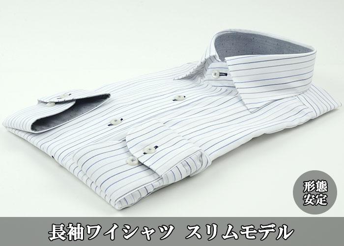 [38Z114-21] ワイシャツ Yシャツ 長袖ワイシャツ 形態安定ワイシャツ スリム Yシャツ ワイドカラー