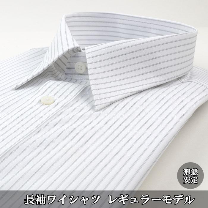 [38Z117-24] ワイシャツ Yシャツ 長袖ワイシャツ 形態安定ワイシャツ レギュラー Yシャツ レギュラーカラー グレー ストライプ