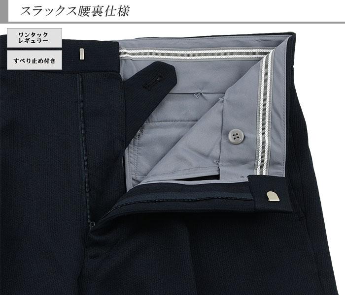[2QD032-21] [ネコポス] スラックス ビジネス スラックス メンズ 紺 ストライプ 秋冬スラックス ワンタックスラックス ウォッシャブル 洗える 家庭洗濯 すべり止め付き
