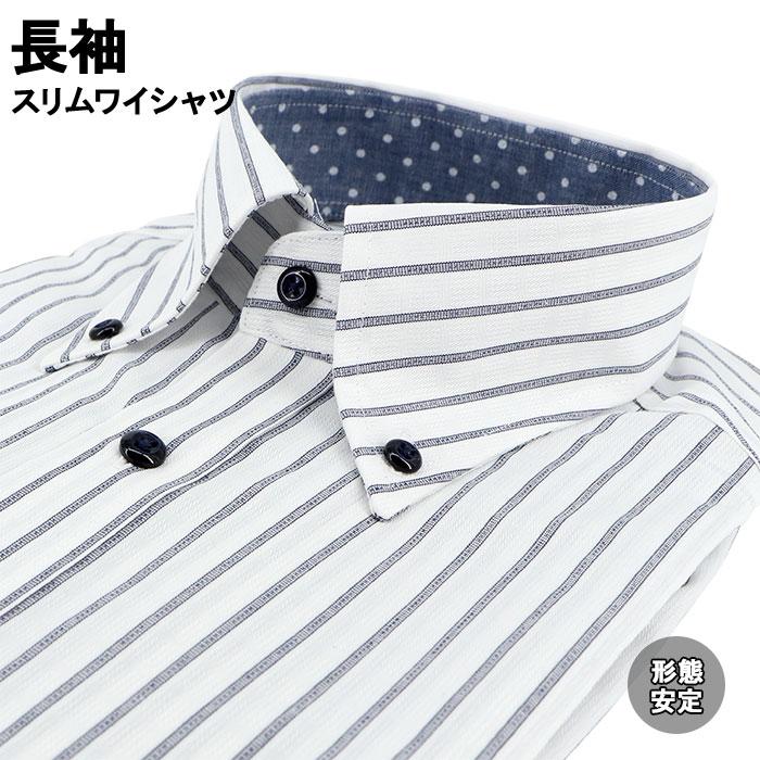 [38Z159-21] ワイシャツ Yシャツ 長袖ワイシャツ 形態安定ワイシャツ スリム Yシャツ ボタンダウン