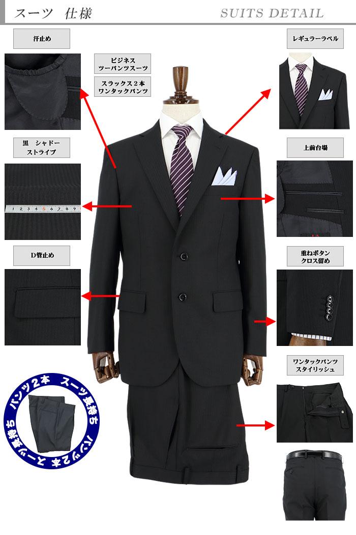 [2N6C63-20] ツーパンツスーツ メンズスーツ 2パンツ 黒 シャドー ストライプ ウール混 レギュラーツーパンツスーツ パンツ2本 秋冬 春 スーツ A体 AB体 BB体