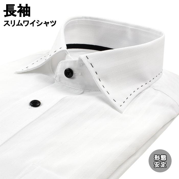 [38Z132-29] ワイシャツ Yシャツ 長袖ワイシャツ 形態安定ワイシャツ スリム Yシャツ ワイドカラー