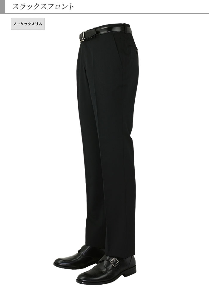 [2RS964-10] スリムスーツ メンズスーツ 黒 無地 ナロースーツ 秋冬スーツ ノータックパンツ スラックスウォッシャブル