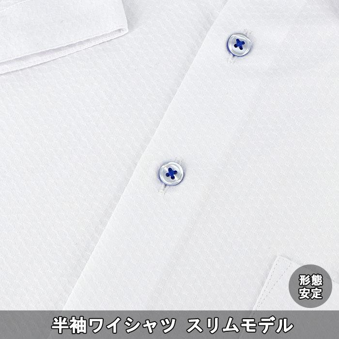 [39Y152-39] ワイシャツ Yシャツ 半袖ワイシャツ 形態安定ワイシャツ スリム Yシャツ ボタンダウン