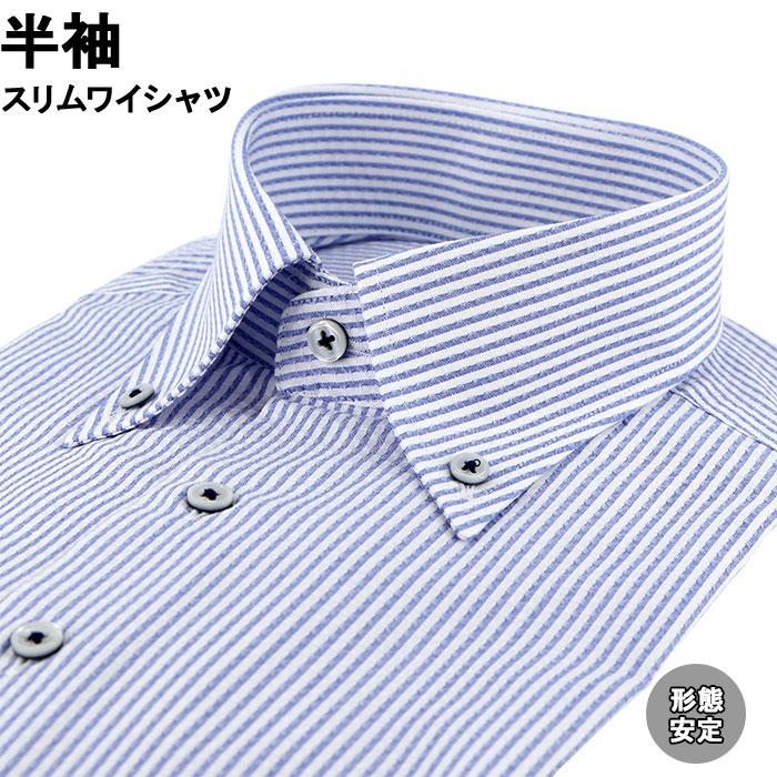 [39Y153-22] ワイシャツ Yシャツ 半袖ワイシャツ 形態安定ワイシャツ スリム Yシャツ ボタンダウン