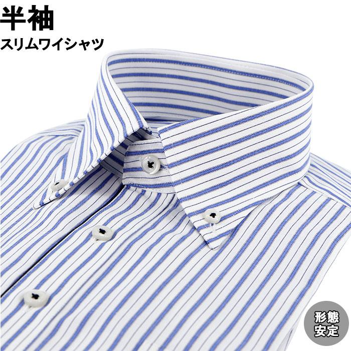 [39Y154-21] ワイシャツ Yシャツ 半袖ワイシャツ 形態安定ワイシャツ スリム Yシャツ ボタンダウン