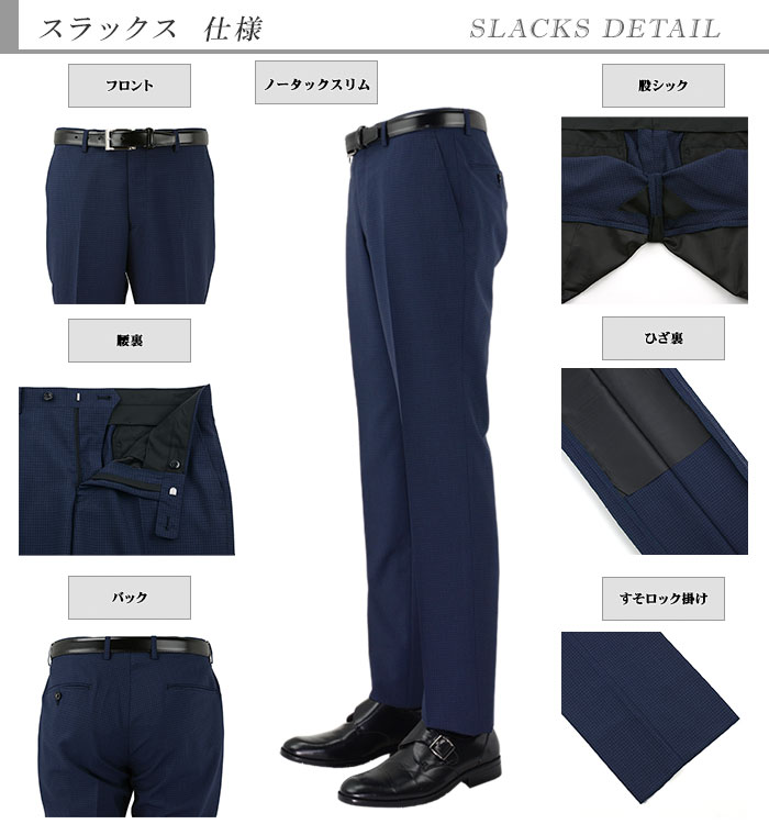 [1RS963-32] スリムスーツ メンズスーツ 紺 チェック ナロースーツ 春夏スーツ ノータックパンツ スラックスウォッシャブル