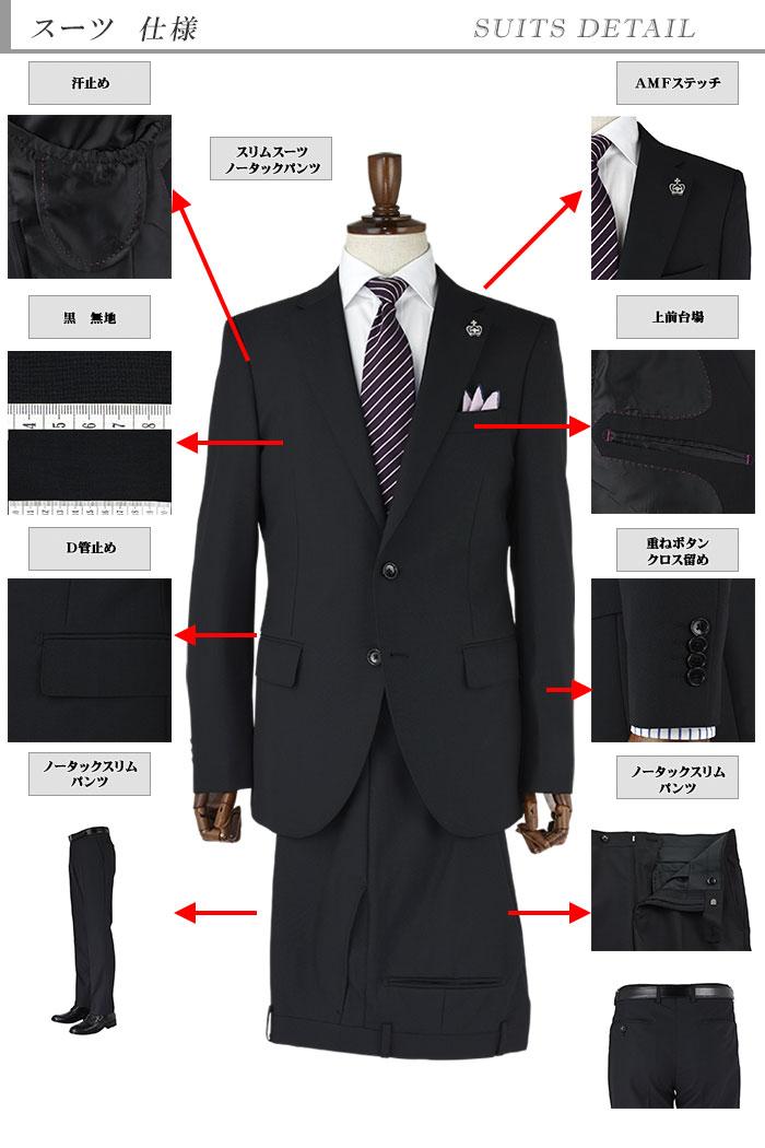 [1MS902-10] スリムスーツ メンズスーツ 黒 無地 ナロースーツ 春夏スーツ ノータックパンツ 洗えるパンツウォッシャブル機能