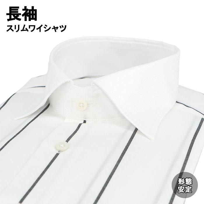 [38Z170-20] ワイシャツ Yシャツ 長袖ワイシャツ 形態安定ワイシャツ スリム Yシャツ セミワイドカラー