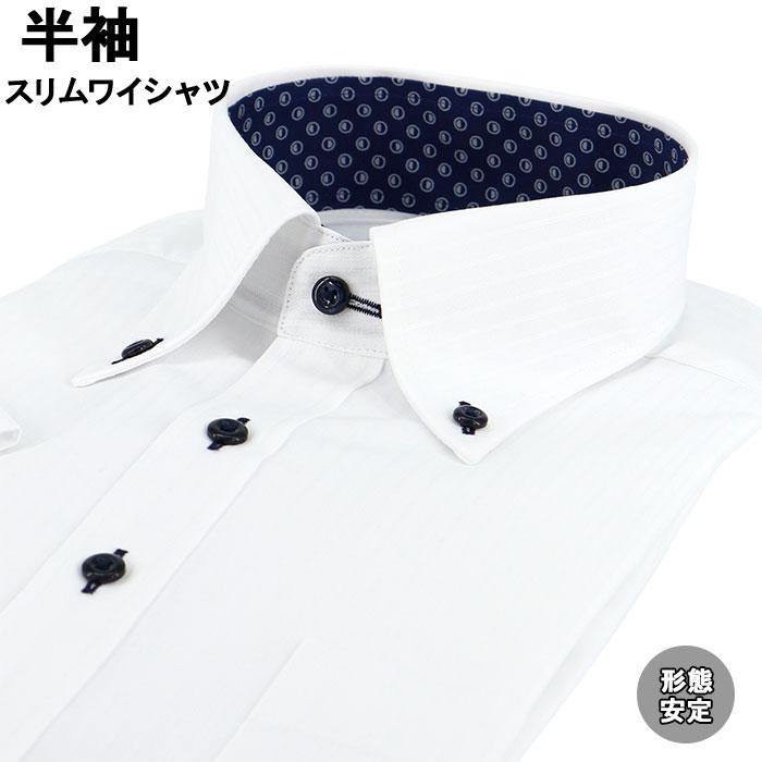 [39Y156-29] ワイシャツ 半袖ワイシャツ 形態安定ワイシャツ スリム Yシャツ ボタンダウン