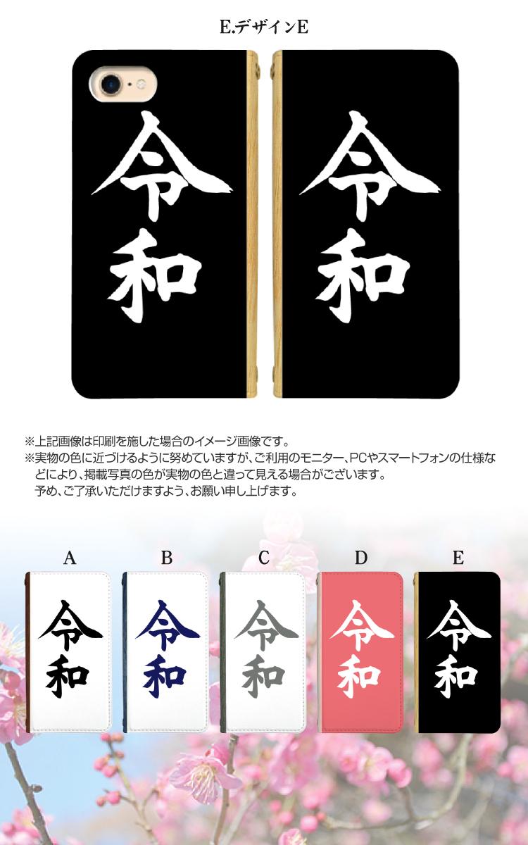 iPhoneSE(第2世代) iPhone11 Pro Max iPhoneXR iPhone8 Plus XS/X スマホ ケース 手帳型 全機種対応 ベルトなし 「令和」 文字デザイン  スマホカバー Xperia5 SO-01M SOV41 AQUOS R5G SH-51A SHG01 Galaxy S10 SC-03L SCV41 Pixel4
