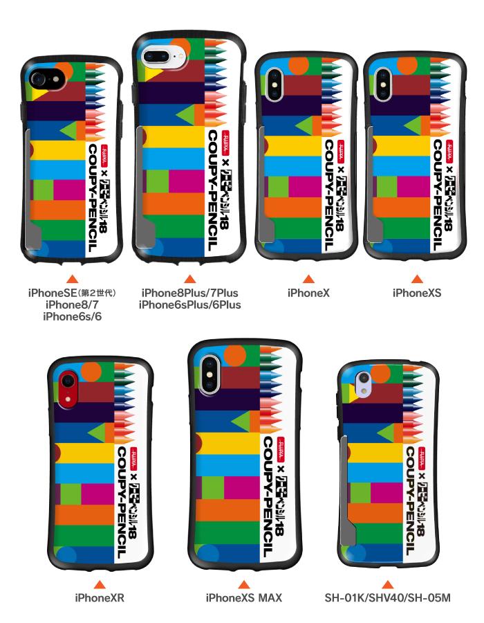 【ネコポス送料無料】 iPhoneSE 第2世代 se2 iPhone8 Plus iPhoneXR iPhoneXS iPhoneX iPhoneXSMax 7 Plus 6S AQUOS SENSE SH-01K SHV40 SH-M05 サクラクレパス クーピー クレヨン fi plus ファイプラス TPU ソフト ケース カバー アイフォン 耐衝撃