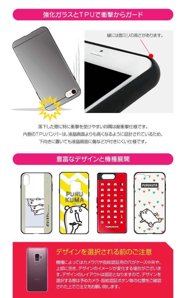 背面強化ガラス ケース カバー LINEスタンプ ぷるくまさん こっころ iPhone12 Pro Max iPhne12mini iPhoneSE (第2世代) 11 Pro 8 Plus XR XS Max Xperia XZ2 SO-03K AQUOS R2 SH-03K GalaxyS10 HUAWEI P20 lite HWV32 アイフォン12 スマホケース TPU 衝撃吸収 背面ガラス 9H