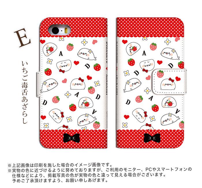 iPhoneSE (第2世代 )iPhone11 Pro Max iPhoneXR iPhone8 Plus XS/X スマホ ケース 手帳型 全機種対応 LINE ジェリーフィッシュ  スマホカバー Xperia5 SO-01M SOV41 AQUOS R5G SH-51A SHG01 Galaxy S10 SC-03L SCV41 Google Pixel4