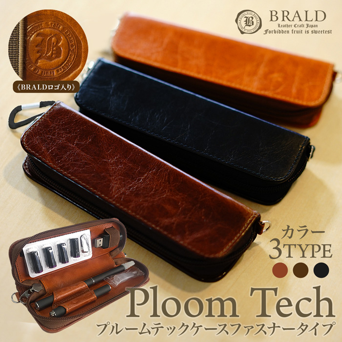 プルームテック ケース レザー 本革 革 レザー ラウンドファスナー ジッパー ホルダー カバー ploom tech ploomtech コンパクト 収納ケース たばこ 電子タバコ BRALD