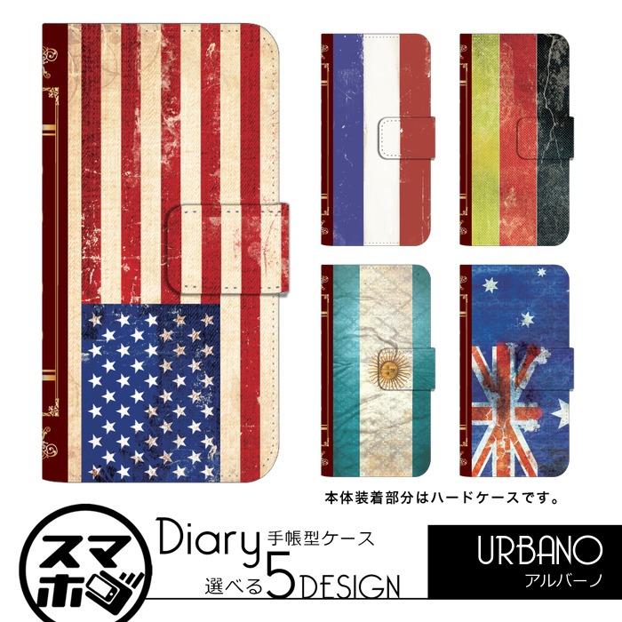 urbano v04 KYV45 スマホ ケース 手帳型 ベルトなし 国旗柄  スマホカバー アルバーノ V04 KYV45 V03 KYV38