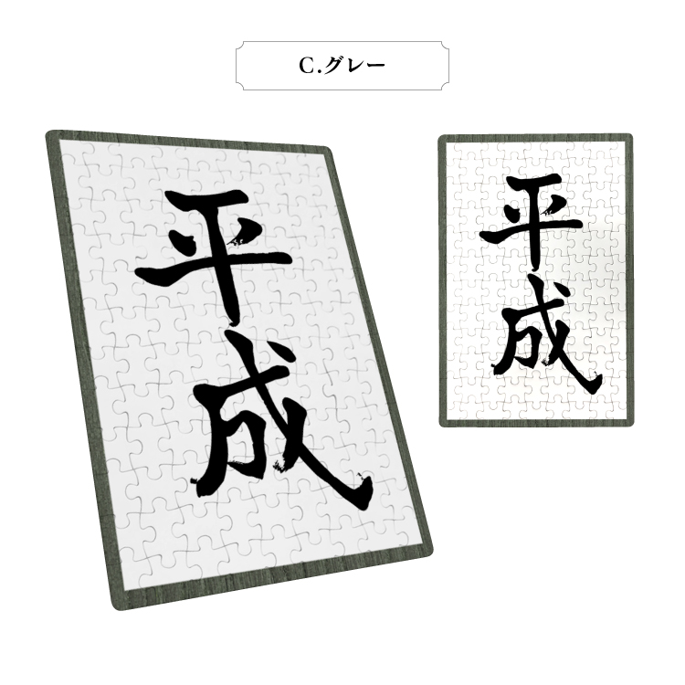 ジグソーパズル 元号 平成 オリジナルデザインパズル 108ピース 箱付き プレゼント  【スマホゴ】