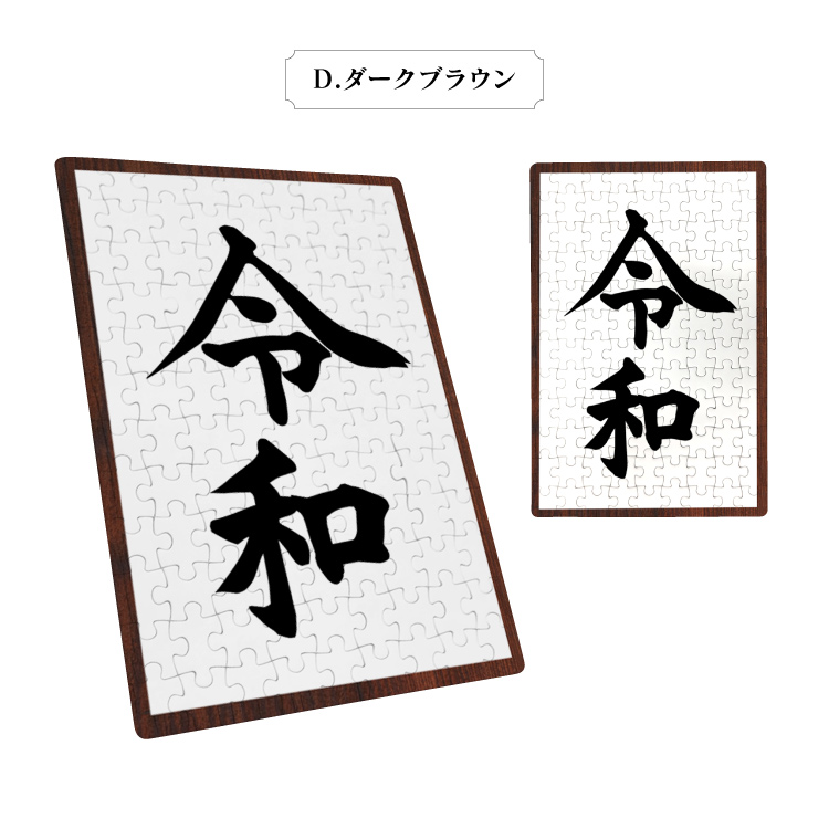 ジグソーパズル 元号 令和 オリジナルデザインパズル 108ピース 箱付き プレゼント  【スマホゴ】