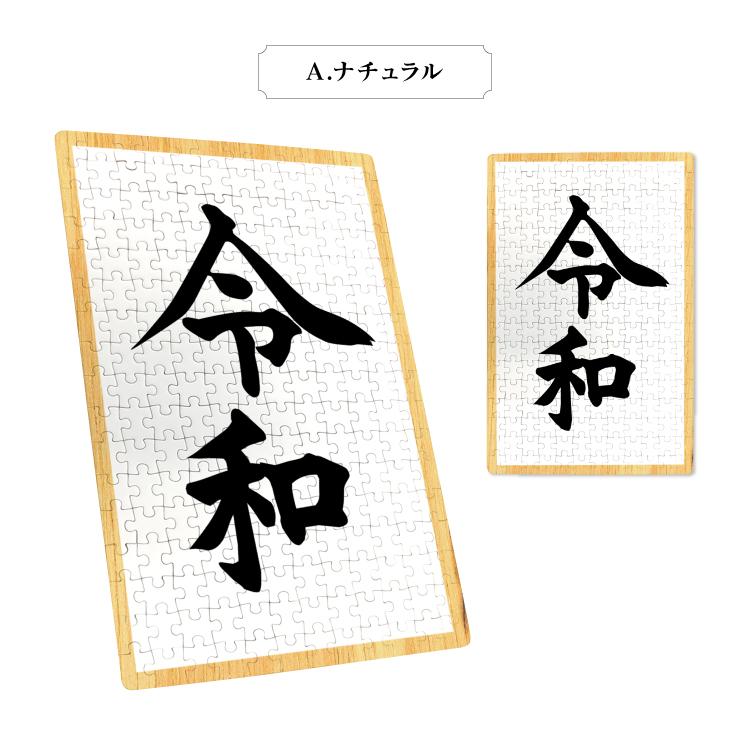 ジグソーパズル 元号「令和」デザインパズル 204ピース 箱付き プレゼント 【スマホゴ】