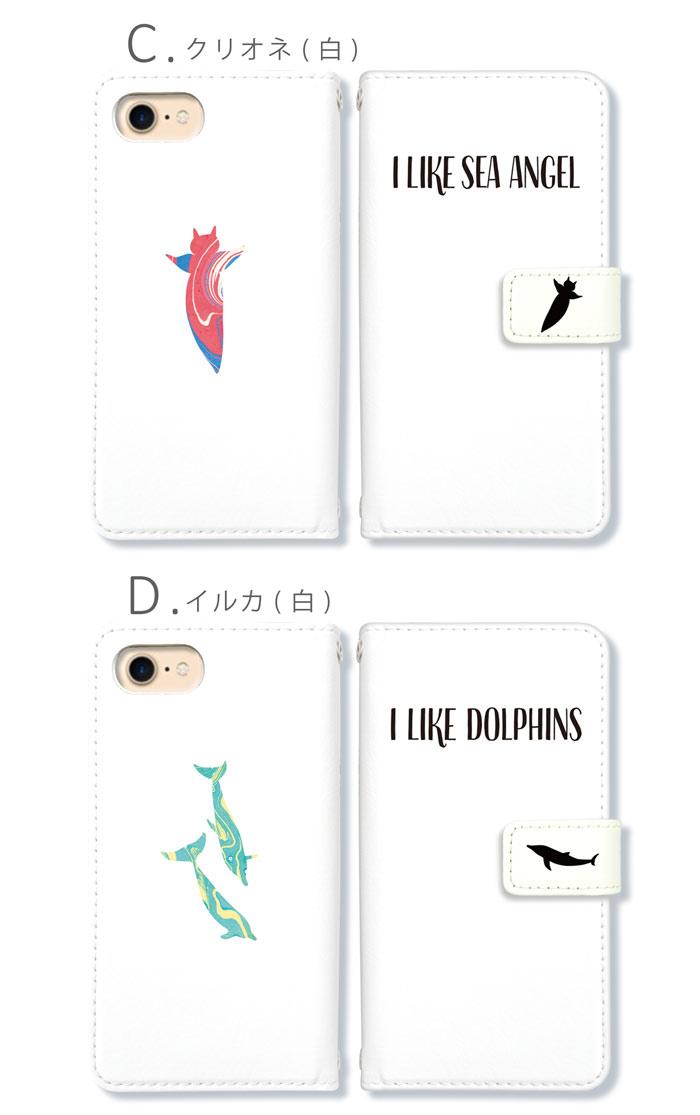 キュアフォン スマホ ケース 手帳型 Qua phone機種対応 ベルトなし 海の生き物シルエット(白) スマホカバー Qua phone QZ KYV44 Qua phone QX KYV42 Qua phone PX LGV33 Qua phone KYV37 【スマホゴ】