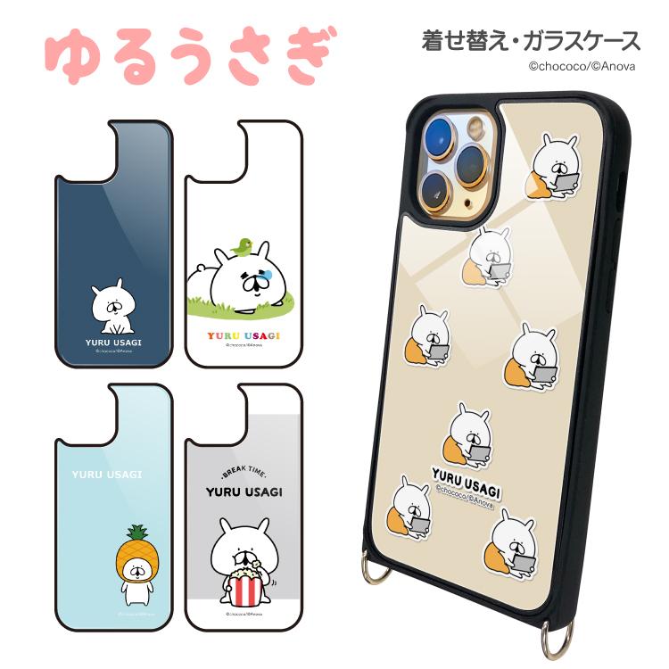 iPhone11 iPhone11Pro アイフォン11 アイフォン11 Pro ガラス TPU 着せ替えケース 着せ替え スマホ ケース スマホケース 携帯ケース ガラスケース VESTI ゆるうさぎ chococo